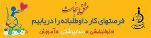 موسسه خیریه رعد الغدیر